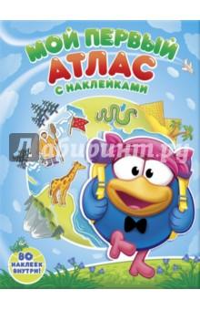 Купить Мой первый атлас с наклейками. Смешарики ISBN: 4607177454023