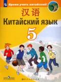 Сизова, Чэнь, Чжу: Китайский язык. Второй иностранный язык. 5 класс. Учебное пособие. ФГОС
