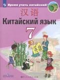 Сизова, Чэнь, Чжу: Китайский язык. Второй иностранный язык. 7 класс. Учебное пособие. ФГОС