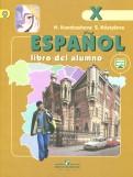 Кондрашова, Костылева: Испанский язык 10кл [Учебник] углубленный уровень ФГОС