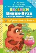 Успенский, Заходер, Маршак: Песенки Винни-Пуха и других любимых героев