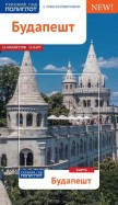 Молнар Фоолке: Будапешт с картой