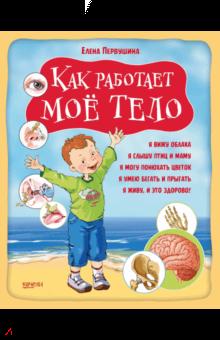 Как работает мое тело - Елена Первушина