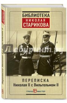 Переписка Николая II с Вильгельмом II - Вильгельм, Романов