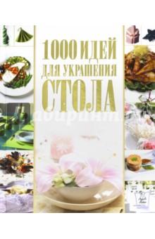 1000 идей для украшения стола - Владимир Мартынов