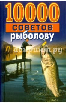 10 000 советов рыболову - Николай Белов