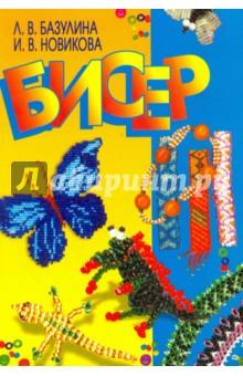 Купить Базулина, Новикова: Бисер ISBN: 978-5-7797-0212-6