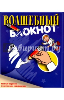 Купить Волшебный блокнот. Веселый задачник с картинками-невидимками ISBN: 978-5-17-039751