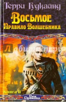 Восьмое Правило Волшебника, или Голая империя. Книга 2 - Терри Гудкайнд