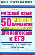 Ирина Текучева - Русский язык. 50 типовых вариантов экзаменационных работ для подготовки к ЕГЭ обложка книги