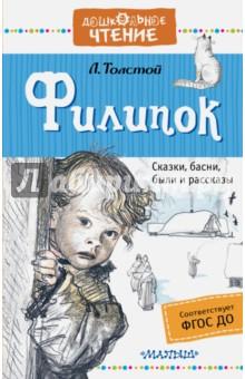 Купить Лев Толстой: Филипок ISBN: 978-5-17-100260-2