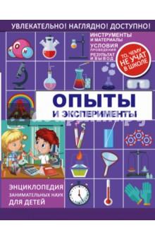 Опыты и эксперименты - Вайткене, Филиппова