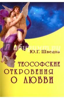 Теософские откровения о любви. Монография - Юрий Швецов