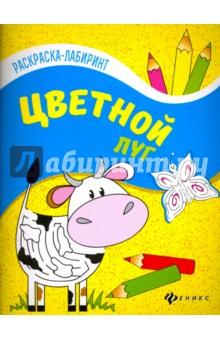 Купить Цветной луг. Книжка-раскраска ISBN: 978-5-222-28321-9
