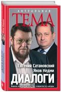 Сатановский, Кедми: Диалоги