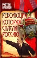 Рустем Вахитов: Революция, которая спасла Россию