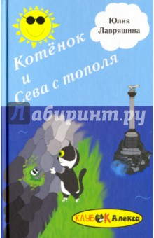 Котёнок и Сева с тополя - Юлия Лавряшина