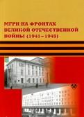 Карпиков, Скопцова: МГРИ на фронтах Великой Отечественной Войны (19411945)