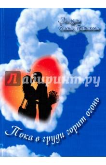Ягубов, Пятакова: Пока в груди горит огонь. Стихотворения ISBN: 978-5-906800-23-7  - купить со скидкой