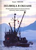 Борис Мисюк: Полвека в океане. История рыбных промыслов Дальнего Востока в рассказах, очерках, репортажах