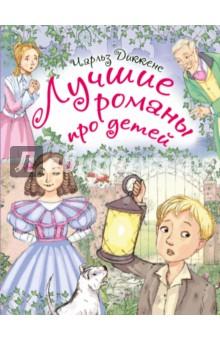 Купить Чарльз Диккенс: Лучшие романы про детей ISBN: 978-5-17-089411-6