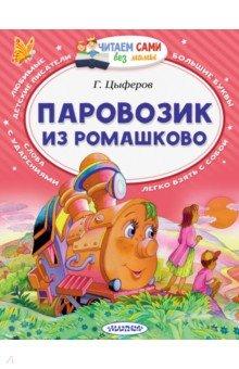 Купить Геннадий Цыферов: Паровозик из Ромашково ISBN: 978-5-17-102001-9