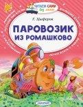 Геннадий Цыферов: Паровозик из Ромашково