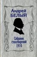 Андрей Белый: Собрание стихотворений. 1914