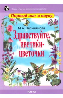 Здравствуйте, цветики-цветочки - Марина Несмеянова