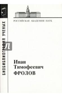 Купить Иван Тимофеевич Фролов, 1929-1999 ISBN: 978-5-02-039038-6