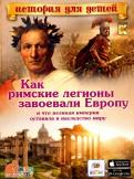 В. Владимиров: Как римские легионы завоевали Европу и что великая империя оставила в наследство миру