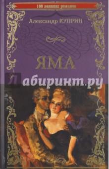 Яма - Александр Куприн