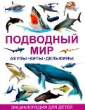 Сергей Рублев: Подводный мир. Акулы, киты, дельфины. Энциклопедия для детей
