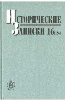 Исторические записки. Выпуск 16 (134)