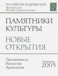 Памятники культуры. Новые открытия. Ежегоодник. 2005