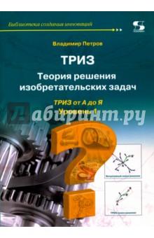 Теория решения изобретательских задач-ТРИЗ. Уровень 1 - В. Петров