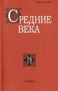 Павел Уваров: Средние века. Исследования по истории Средневековья и раннего нового времени. Выпуск 74 (12)