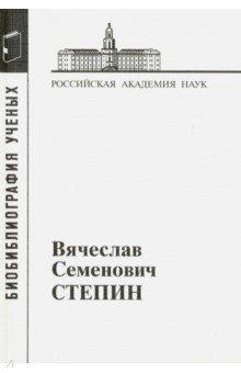 Купить Вячеслав Семенович Степин ISBN: 978-5-02-035454-8