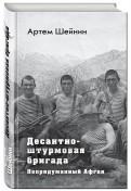 Артем Шейнин: Десантно-штурмовая бригада. Непридуманный Афган