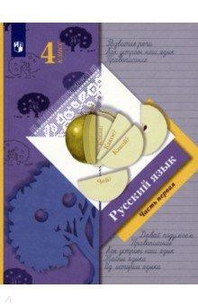 учебник русского языка 4 класса