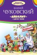 Корней Чуковский: Айболит и другие сказки