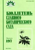 Галкина, Виноградова, Тухтаев: Бюллетень Главного ботанического сада. Выпуск 197