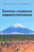Захарихина, Литвиненко: Генетические и геохимические особенности почв Камчатки