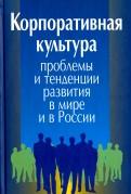 Джозелин, Асфарова, Алас: Корпоративная культура. Проблемы и тенденции развития в мире и в России