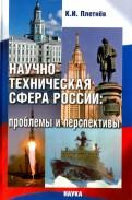 К. Плетнев: Научно-техническая сфера России. Проблемы и перспективы
