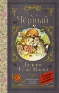 Саша Черный - Дневник Фокса Микки обложка книги