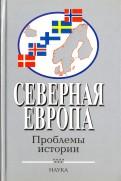 Дамье, Комаров, Веригин: Северная Европа. Проблемы истории. Выпуск 7