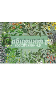 Вегетарианская кухня. Ботаника. Искусство жизни. Еда