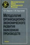 Авдонин, Хрусталев: Методология организационно-экономического развития наукоемких производств