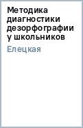 Ольга Елецкая: Методика диагностики дезорфографии у школьников